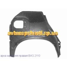 Арка наружная ВАЗ 2110 правая Тольятти