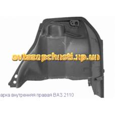 Арка внутренняя ВАЗ 2110 правая Тольятти
